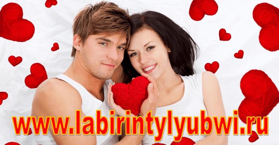 labirintylyubwi.ru